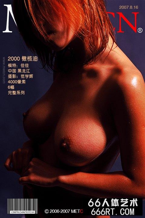 《2000橄榄油》佳佳07年8月16日人体棚拍