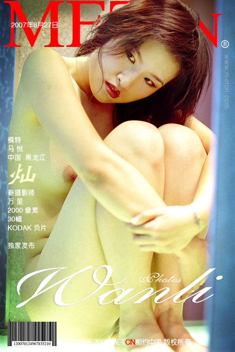 《灿》名模马悦07年8月27日作品