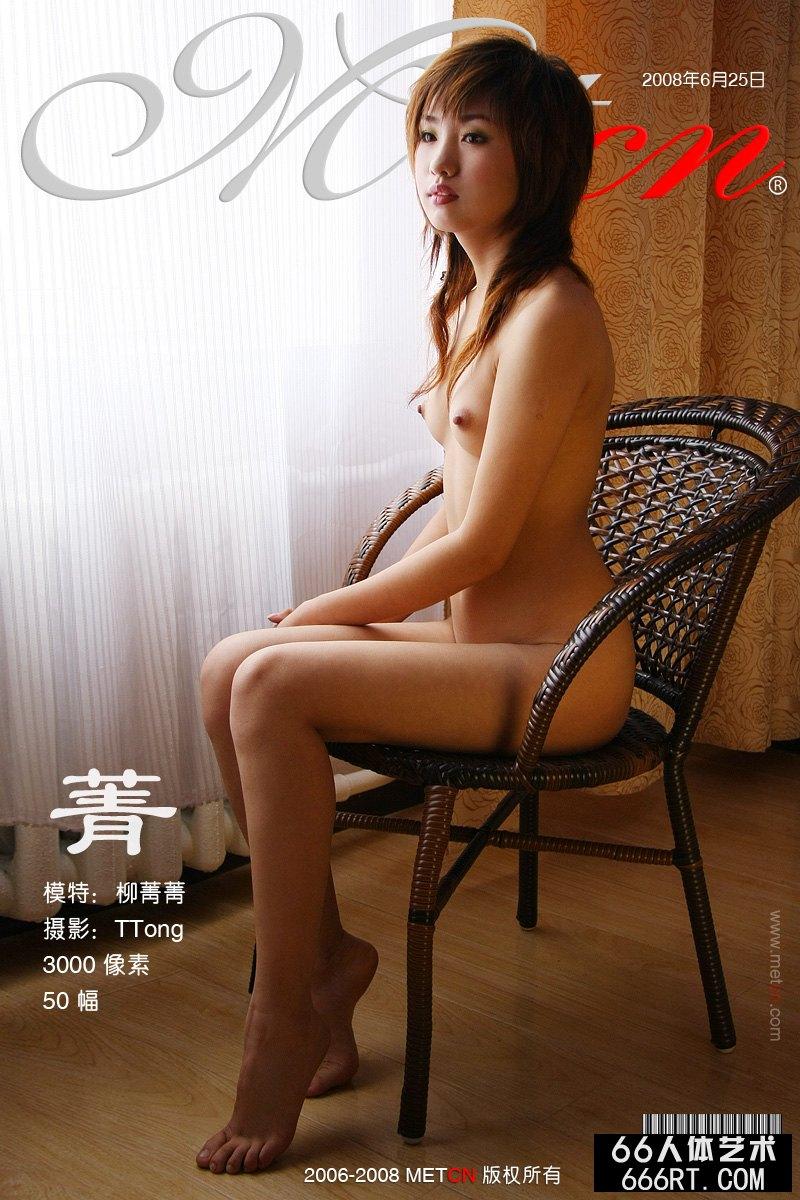 《菁》超模柳菁菁08年6月25日作品_尤果网官网