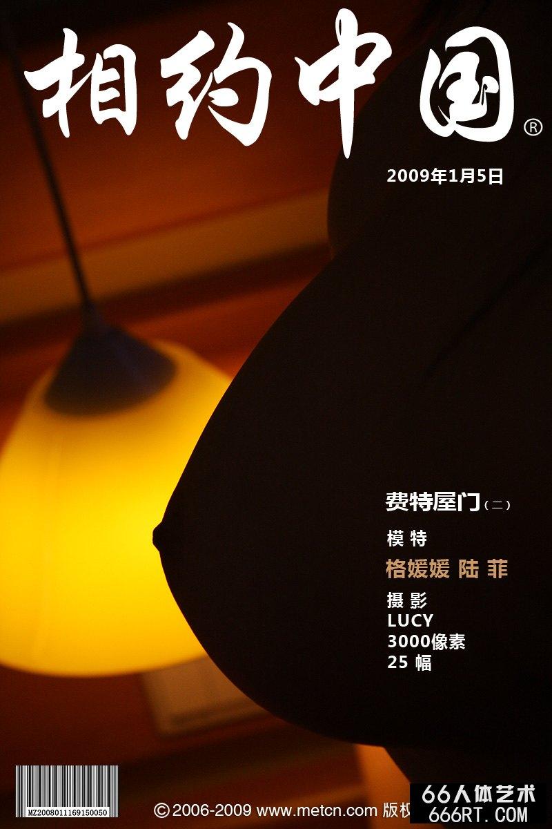 《费特屋门2》陆菲、格媛媛09年1月5日棚拍_人物艺术摄影