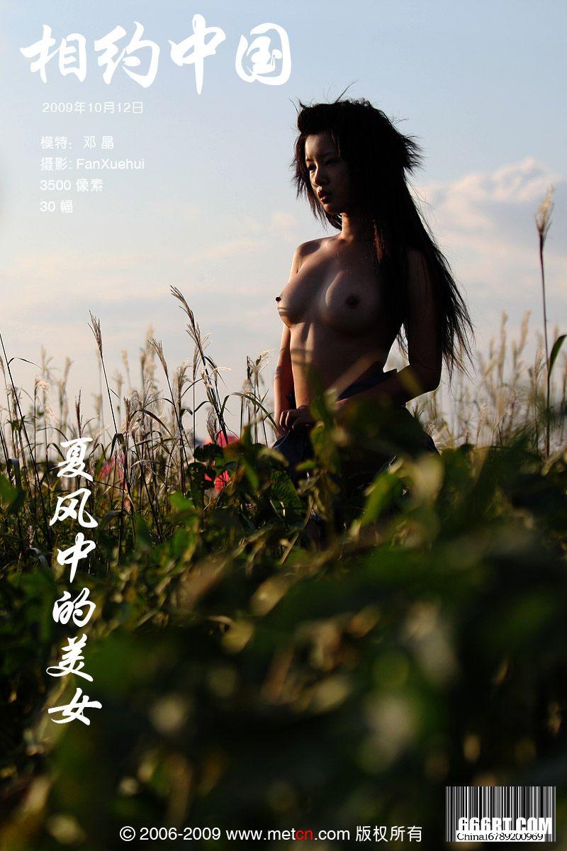 《夏风中的靓妹》裸模邓晶09年10月12日外拍