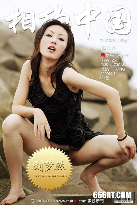 《海边风》嫩模刘梦然10年8月16日外拍