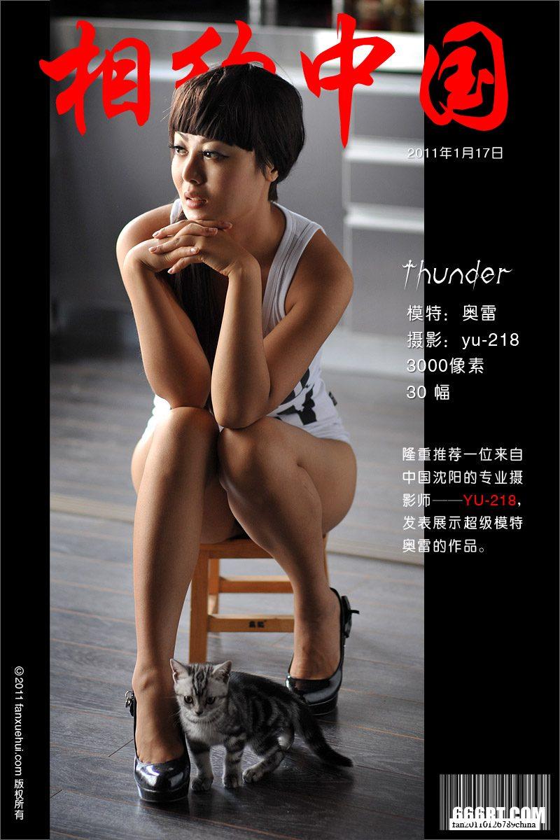 《Thunder》超模奥雷11年1月17日外拍