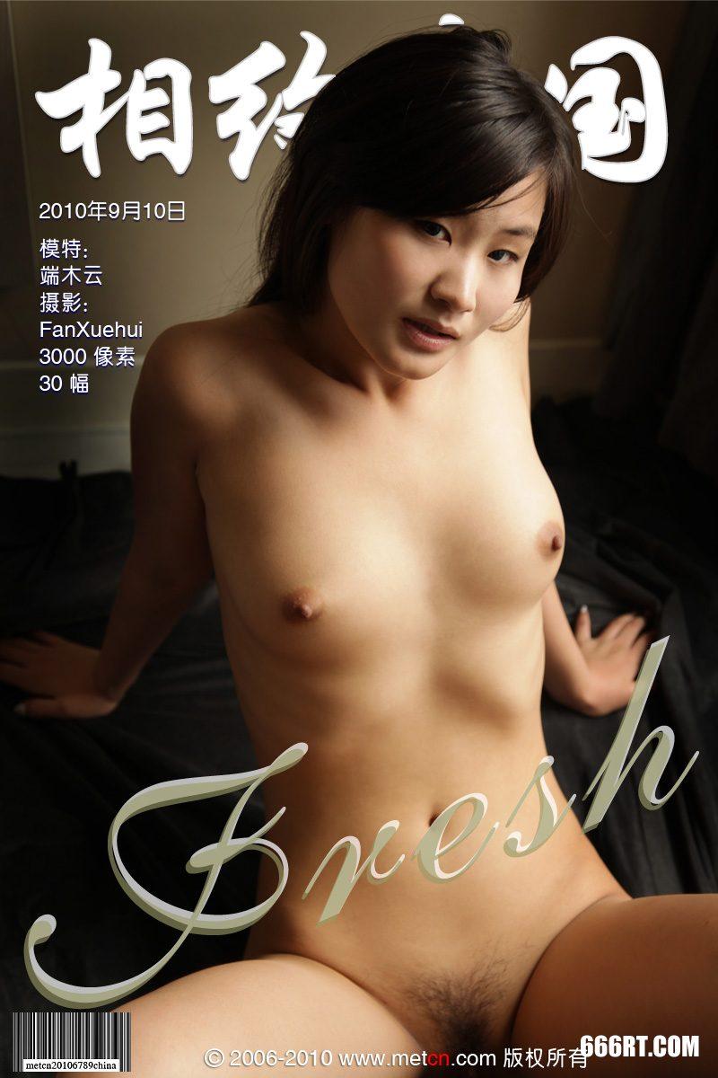 《Fresh》端木云10年9月10日室拍