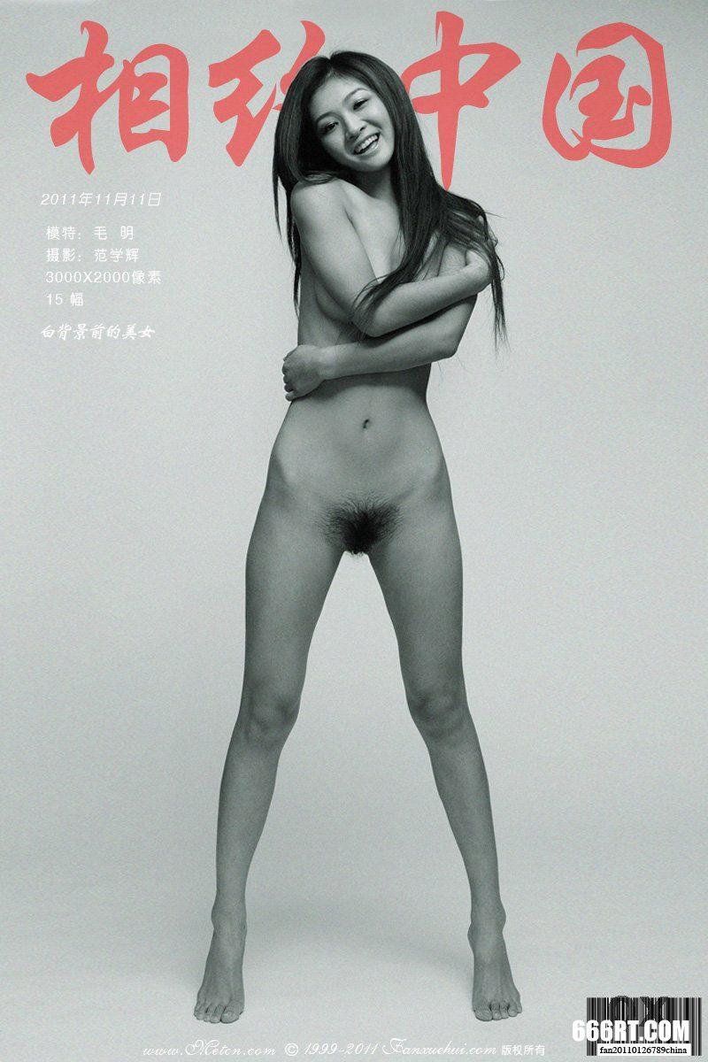《白背景前的美人》毛明11年11月11日棚拍