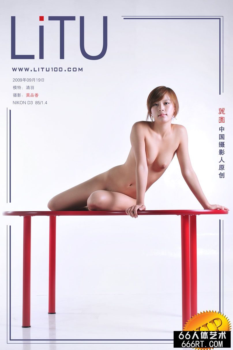 推女神清羽09年9月19日室拍人体