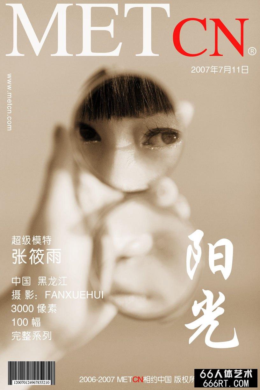 美女人体图片_《阳光》张筱雨07年7月11日作品